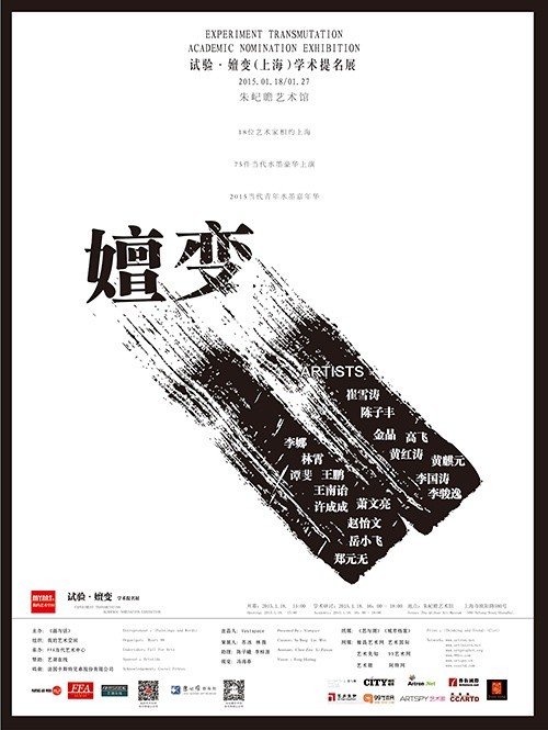 """""""试验嬗变(上海)学术提名展"""" 展览海报"""